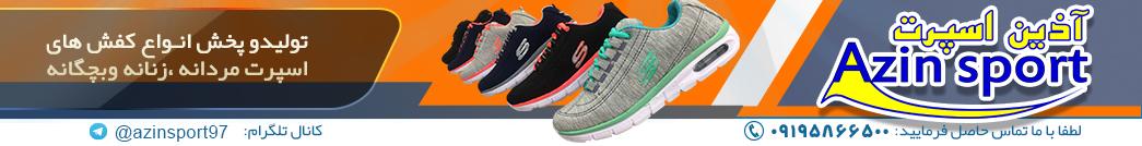 فروش کفش